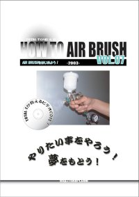 HOW TO 本 VOL.07